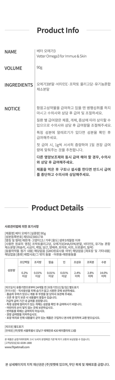 [EVENT] Vetter 댕냥이 영양 파우더 11종 (관절/피부/안정/눈/장/소화)-상품이미지-42