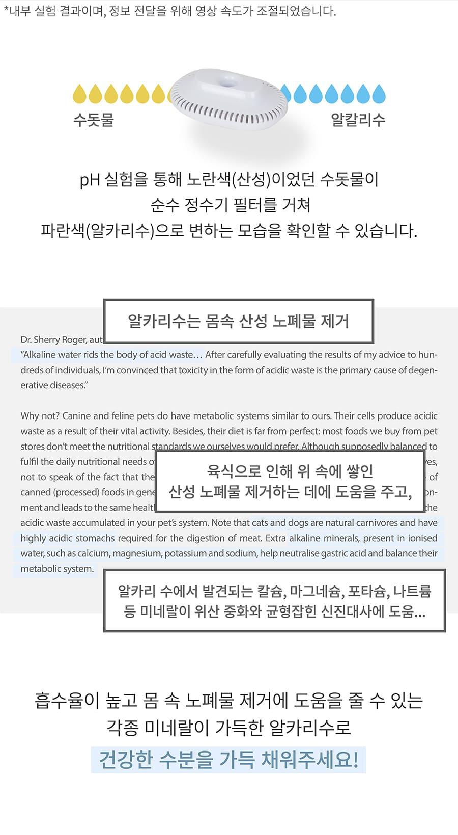 스토브 순수 알카리 9.0 정수기-상품이미지-20
