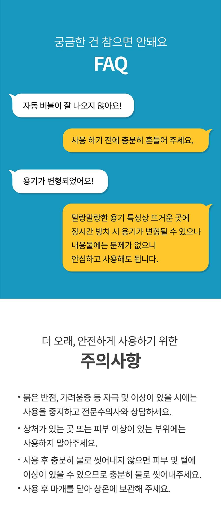 포우장 보글보글 탄산샴푸-상품이미지-20