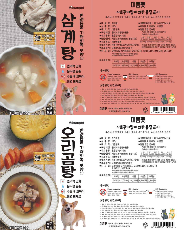 미음펫 한우곰탕 (100g)-상품이미지-18