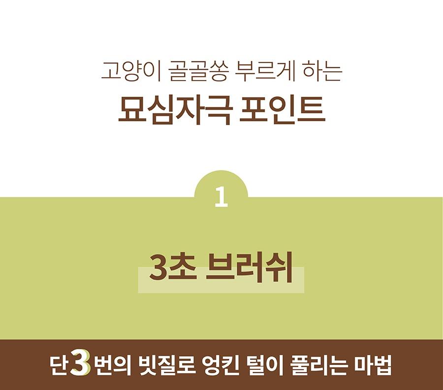 포우장 그릉그릉 브러쉬 (올리브그린/베이비핑크)-상품이미지-8