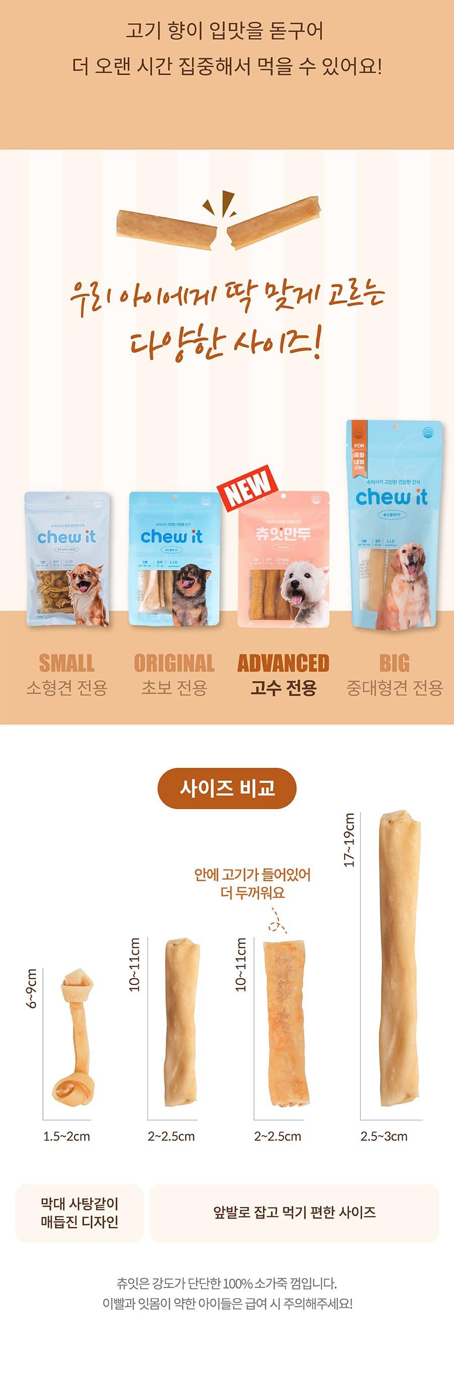 [오구오구특가]it 츄잇 만두 닭/오리/칠면조 (3개세트)-상품이미지-3