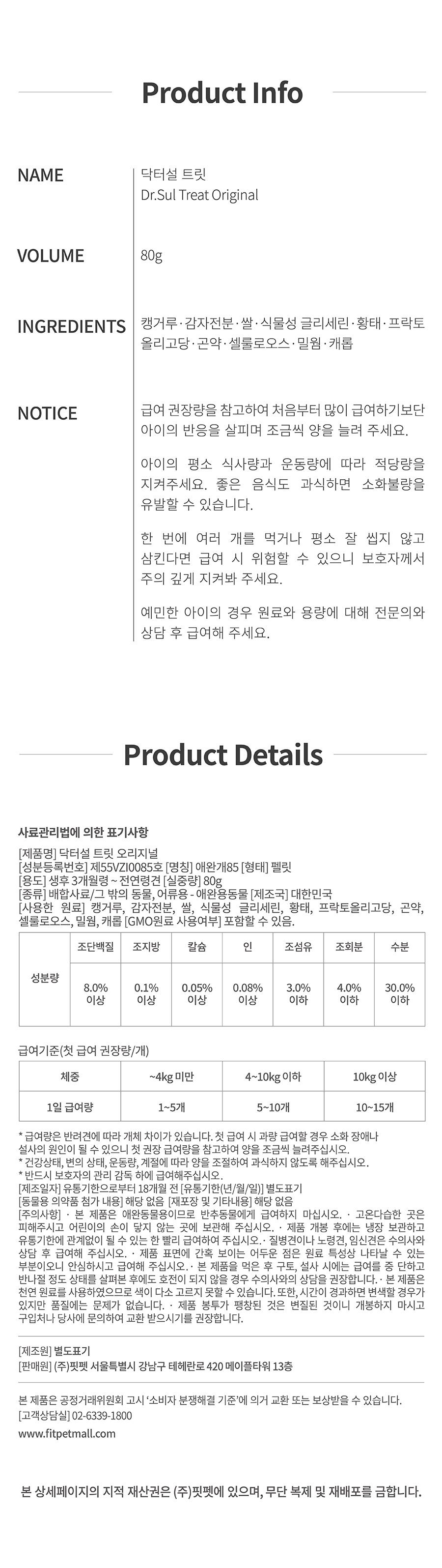 닥터설 트릿 대용량 (80g*6개)-상품이미지-11