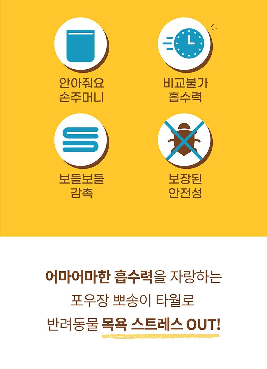 포우장 뽀송이 타월 (50x90cm)-상품이미지-6