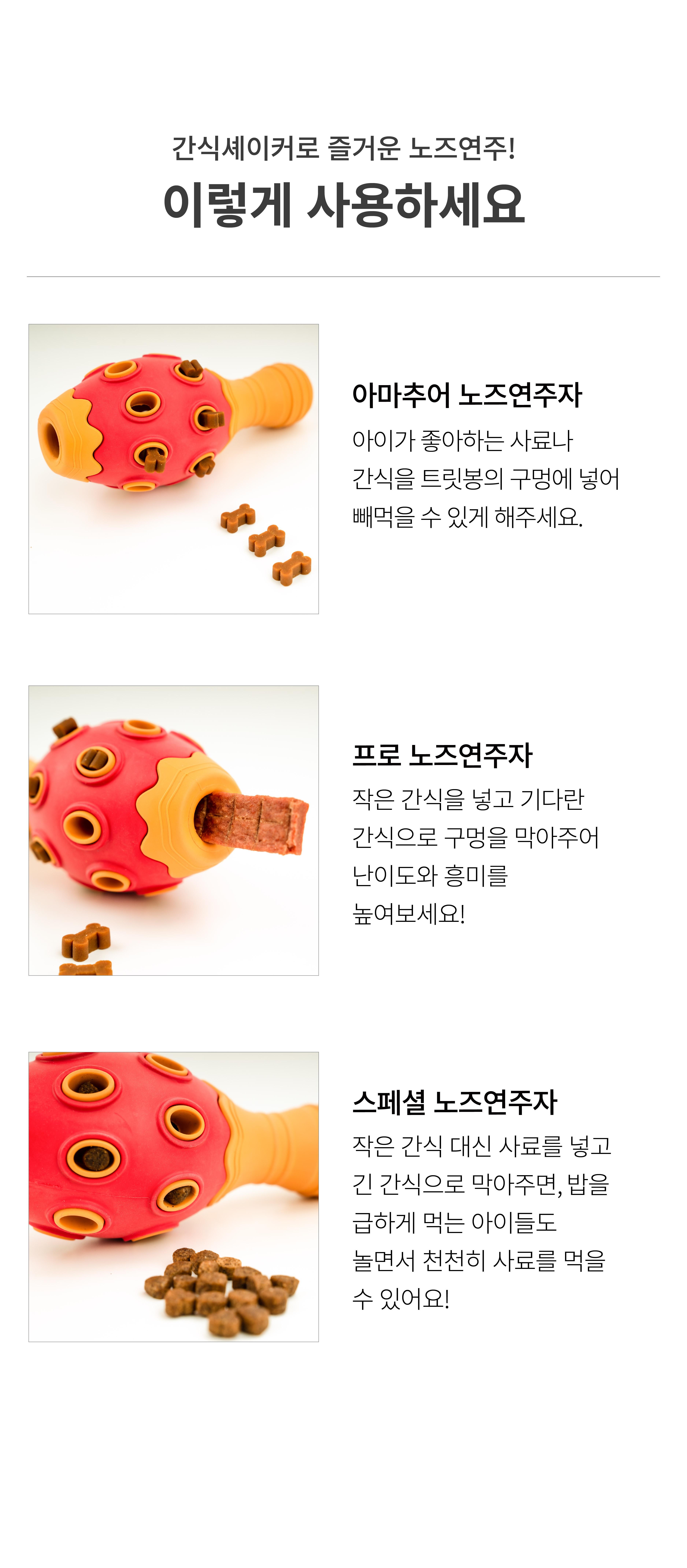 무무 노즈워크 트릿봉 (레드/핑크)-상품이미지-2
