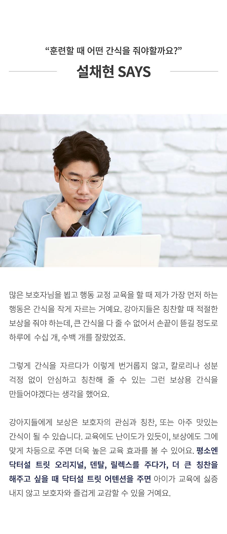 닥터설 트릿 모음전-상품이미지-6
