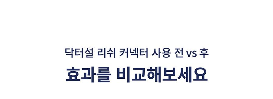닥터설 충격완화 리쉬 커넥터 (일반/미니)-상품이미지-5