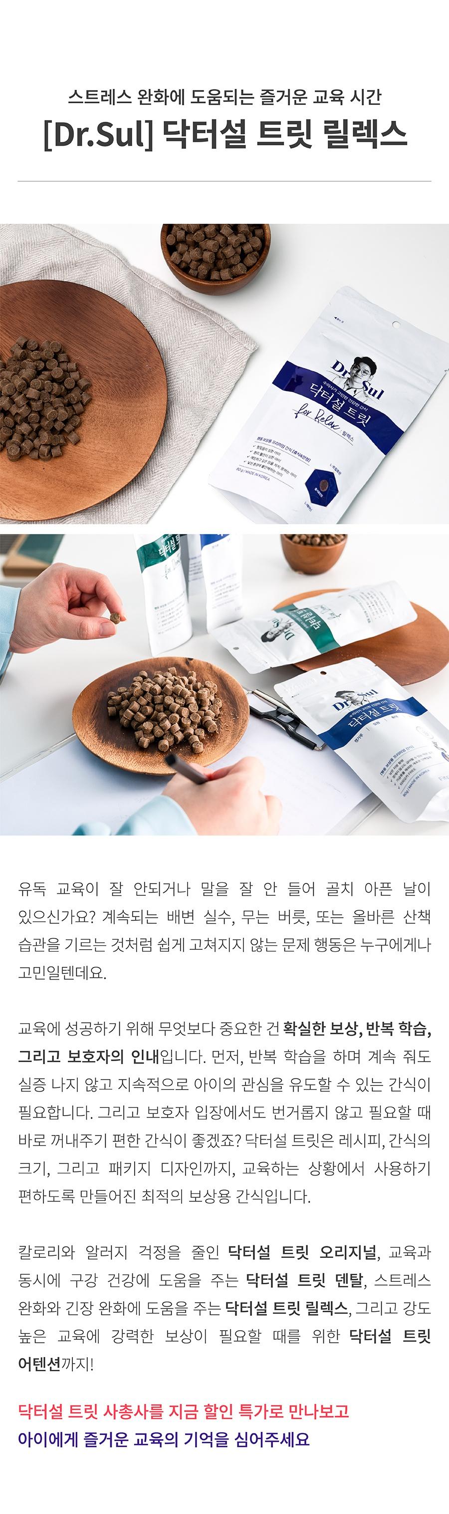 닥터설 트릿 릴렉스 대용량 (80g*6개)-상품이미지-2