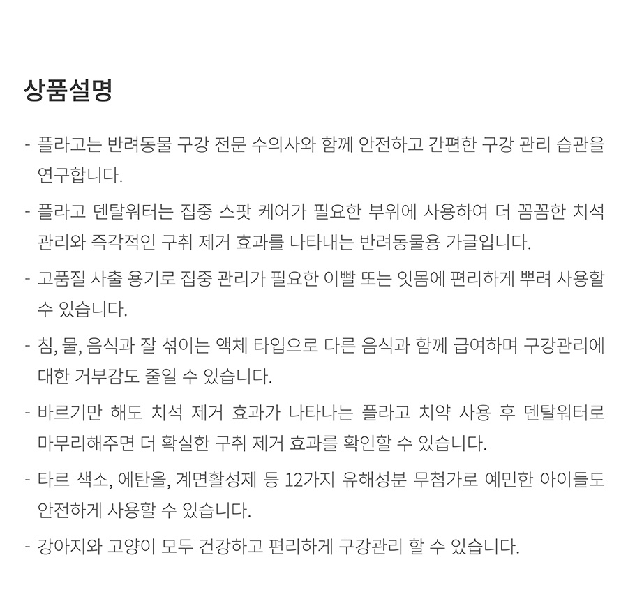 [리뉴얼 전] 플라고 덴탈워터 (100ml)-상품이미지-0