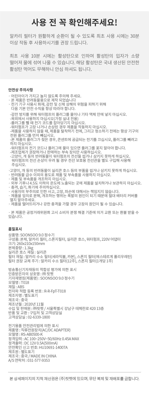 스토브 순수 알카리 9.0 정수기-상품이미지-41